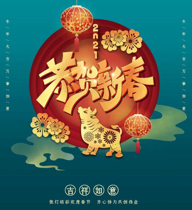 广州华奥兄弟传媒有限公司祝你新年快乐