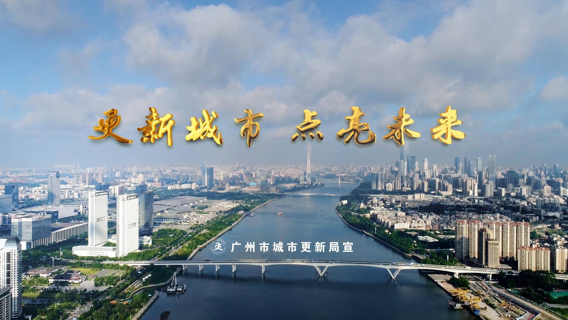 广州城市更新宣传片