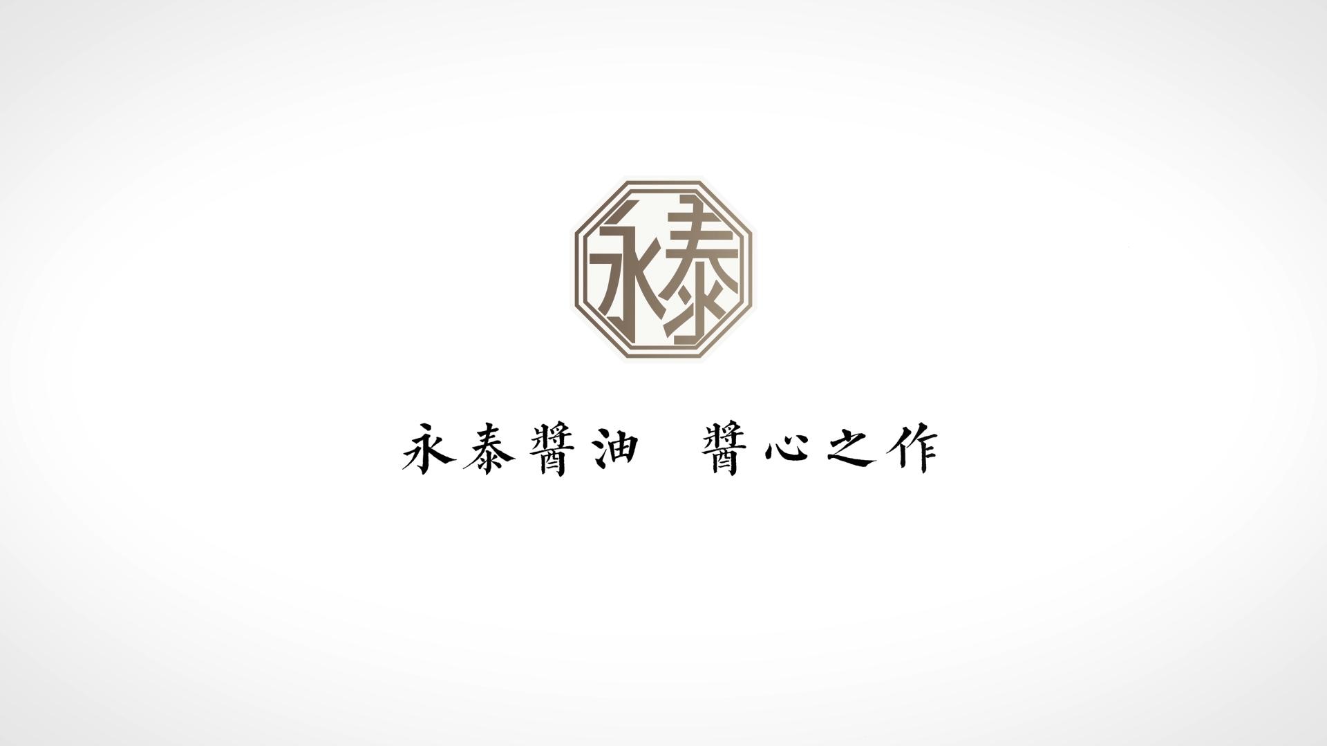 永泰酱油企业形象片